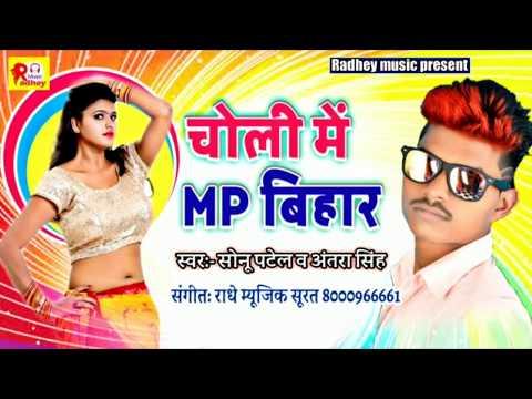आ गया Antara_Singh और Sonu Patel का सुपरहिट सांग चोली में म.प. बिहार  Bhojpuri SONG 2019
