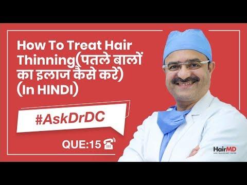 How To Treat Hair Thinning(पतले बालों का इलाज कैसे करें)| #AskDrDc Ep 15 | HairMD, Pune | (In HINDI)
