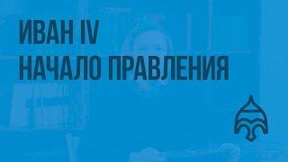 Иван IV – начало правления. Видеоурок  по истории России 7 класс