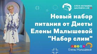 """Нового питание от Диеты Елены Малышевой """"Набор слим"""""""
