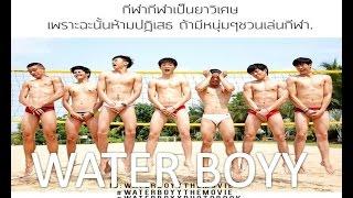 บรรยากาศ หาดูยาก #WATER #BOYY   #วอเตอร์บอย  รักใสใส วัยรุ่นชอบ  ในงานแถลงข่าว #waterboyy #boy