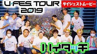 【速報】U-FES.TOUR 2019 Games 新潟 ダイジェスト【U-FES.TOUR2019】