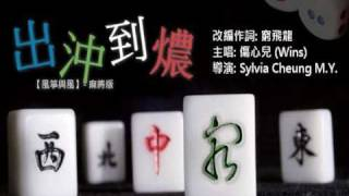 改編詞 出沖到燶 - Twins 風箏與風 (Keroro麻雀版)  (窮飛龍 出品)