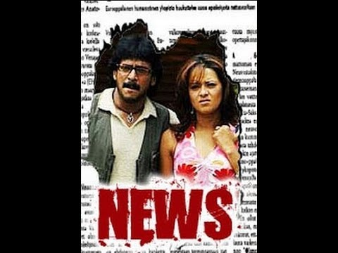 Full Kannada Movie 2005 | News | Upendra, Reema Sen, Renuka Menon.