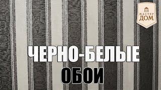 Черно-белые обои(http://masterdom.ru http://vk.com/masterdom http://ok.ru/masterdomru https://instagram.com/masterdom.ru https://www.facebook.com/masterdommoscow ..., 2016-06-20T13:10:02.000Z)