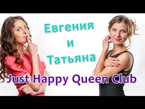 Женский тренинг🎁, женское счастье 💝| Евгения и Татьяна