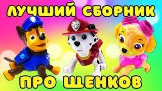 Игрушки Щенячий Патруль— Видео для детей— мультики Raw Patrol, все серии