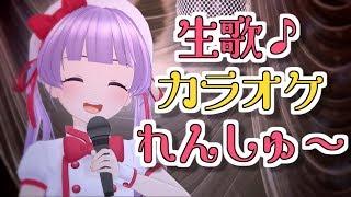 [LIVE] 【お歌】カラオケれんしゅ~生放送