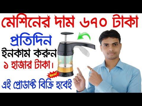 এই প্রোডাক্ট বাজারে বিক্রি হবেই || Business Idea In Bangla || Best Small  Business Idea