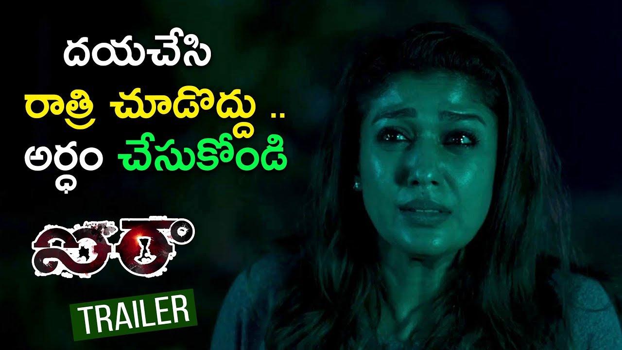 Airaa Official Trailer 2019 || Telugu Version || Nayanatara || #Airaa Movie Trailer