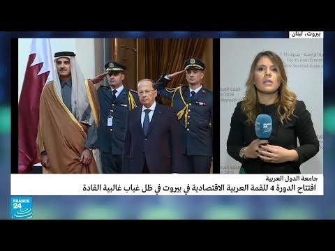لبنان: ما أهمية مشاركة أمير قطر في القمة العربية الاقتصادية؟  - نشر قبل 23 ساعة