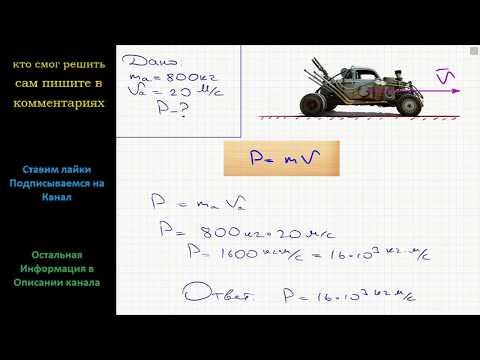 Физика Чему равен импульс автомобиля массой 800 кг, движущегося со скоростью 20 м/с?
