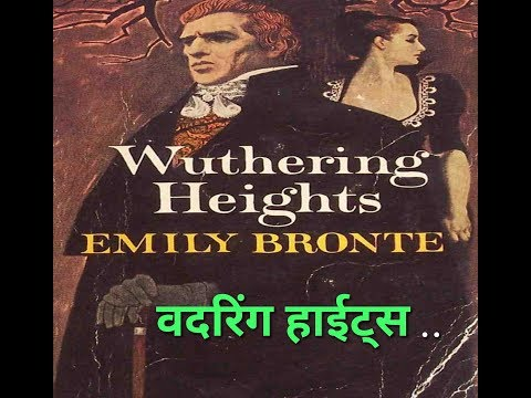 (Hindi) Wuthering Heights novel summary explained | Emily Bronte | literary help Mp3
