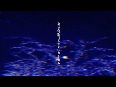 カフカ - ai(Tokyo Tower Remix) feat.日向文 (MV)