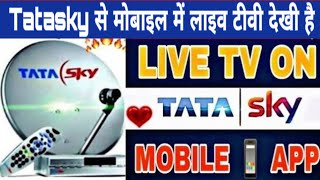 How To Watch Live TV on Mobile in TATA Sky Mobile App || #Tatasky_on_mobile