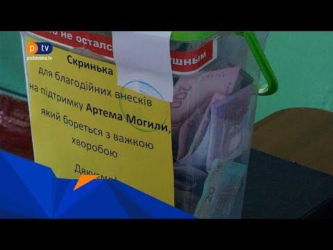 Полтавське ТБ: У школі №26 відмовилися від квітів, а гроші пожертвували для дитини з онкологією