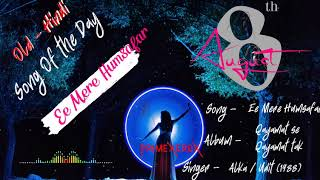 Aye Mere Humsafar | 8 August | Hindi Old Song of the Day |Alka Yagnik|Udit Narayan|Song of the Day|