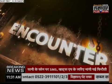 Encounter: फिल्मी अंदाज में यूपी पुलिस ने किया एनकाउंटर