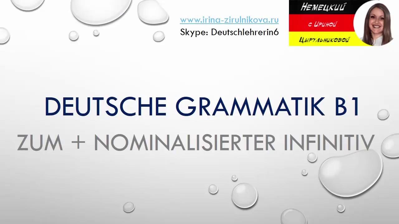 Немецкий язык. Уроки немецкого. Deutsche Grammatik B1. Ирина Цырульникова