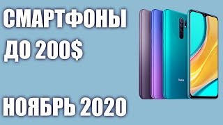 ТОП—7. Лучшие смартфоны до 200$. Рейтинг на Сентябрь 2020 года!