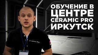 Обучение в центре Ceramic Pro Иркутск