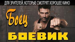 Фильм про спортсмена, который выбрал не тот путь - Боец / Русские боевики 2020 новинки