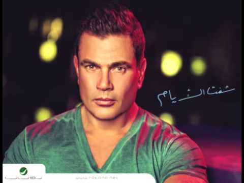 Amr Diab ... Mosh Gedid | عمرو دياب ... مش جديد