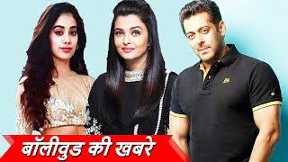 Salman और Aishwarya ने बनाया Sara Ali Khan का करियर, Bigg Boss ने दी Salman Khan को सज़ा