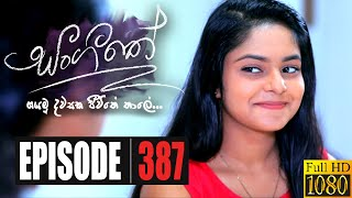 Sangeethe | Episode 387 14th October 2020 Thumbnail