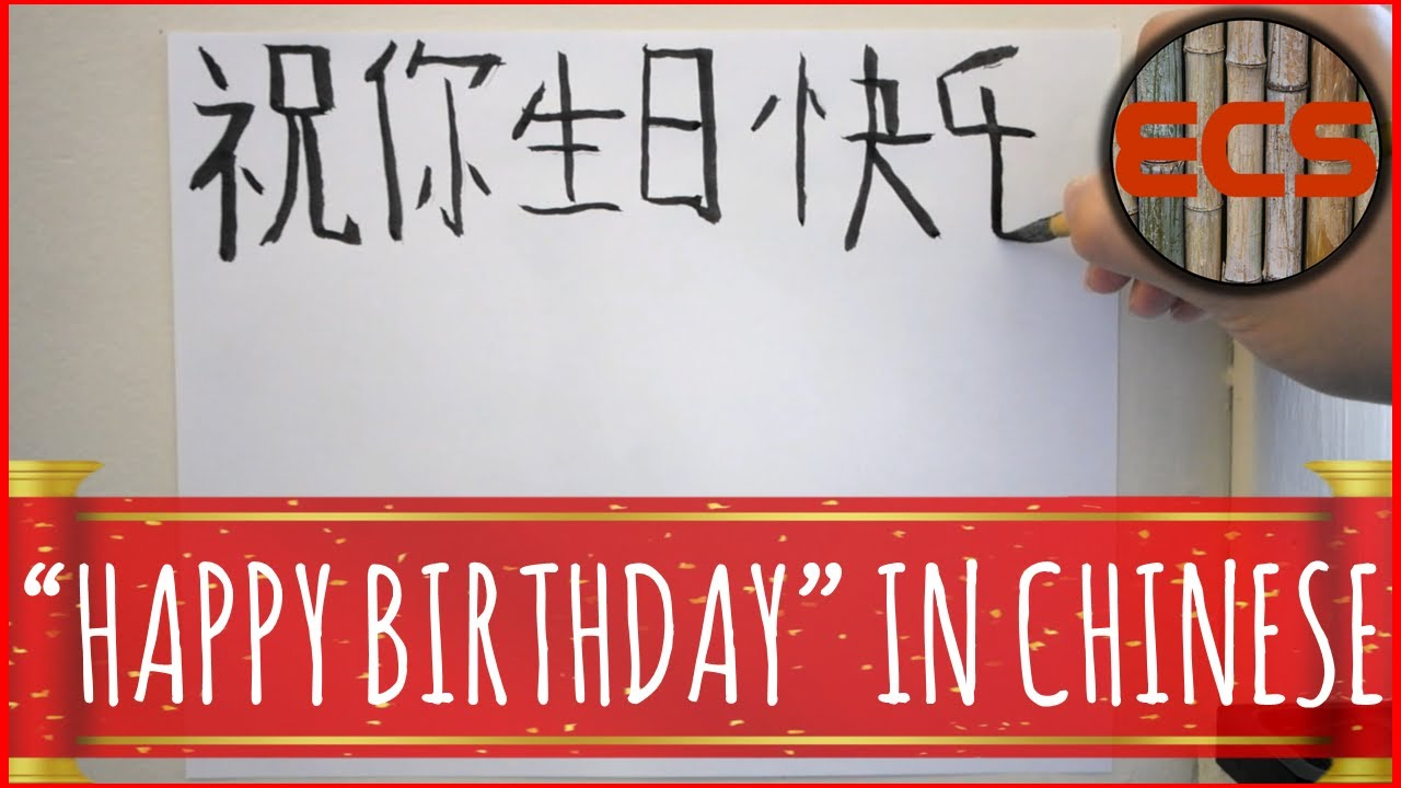 How write happy birthday to you in chinese zh n how write happy birthday to you in chinese zh n shng r kui l youtube buycottarizona Gallery