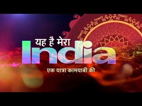 Yeh Hai Mera INDIA - Maharashtra