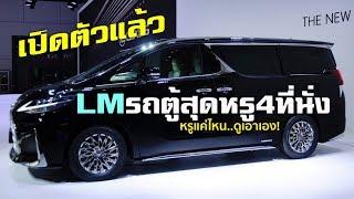 เปิดตัว-lexus-lm-รถตู้โดยสารสุดหรู-มีทั้ง-4-และ-7-ที่นั่ง-จ่อขายในเอเชียโดยเฉพาะ-cardebuts