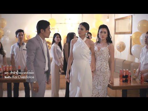 ເຈົ້າເຊົາຫລີ້ນລະຄອນໄດ້ແລ້ວ - Kai Overdance - Jao Sao Lin La Kon Dai Leo (Official MV)