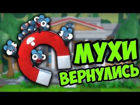 МУХИ ВЕРНУЛИСЬ - Bug Academy #1 | Упоротые Игры