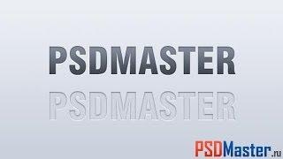 Создание немного вдавленного текста в фотошоп(Видеоуроки для новичков - http://psdmaster.ru/materials/418 В этом новом видеоуроке мы с вами создадим два интересных вдав..., 2014-04-23T18:09:01.000Z)