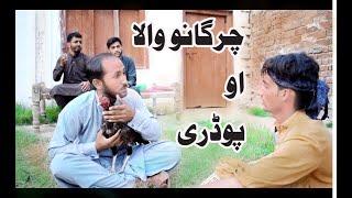 Chargano Wala Ao podari | Pashto New funny 2019 | By Society Winners