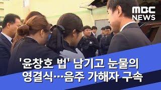 '윤창호 법' 남기고 눈물의 영결식…음주 가해자 구속 (2018.11.12/뉴스투데이/MBC)