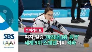 """""""마침내 1위 등극"""" 여자 컬링 세계 5위 스웨덴마저 격파 (하이라이트) / SBS / 2018 평창올림픽"""
