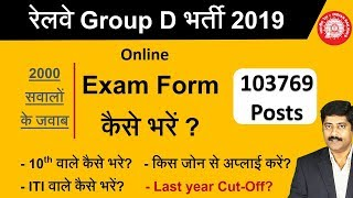 How to fill Railway Level 1 Online Form fill Process | Group D Exam 2019 Cut Off | Sarkari Job news