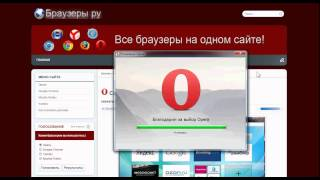 Установка Opera на компьютер! http://download-new-browser.ru/