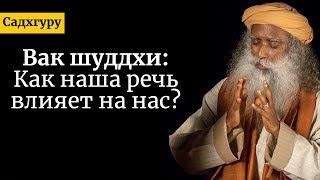 Вак шуддхи: как наша речь влияет на нас? Садхгуру