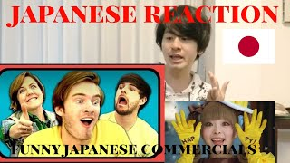 YouTubers React to Japanese Commercials JAPANESE REACTION