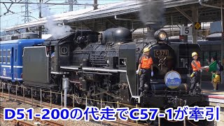 【JR西日本】D51 200の代走でC57 1が牽引 「SL北びわこ1号」