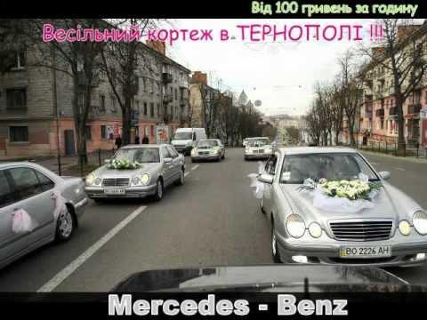 Весільний кортеж в ТЕРНОПОЛІ, прокат авто, 0979077707.mp4