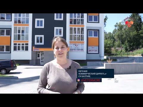 Купить квартиру в Светлогорске | ЖК Майский | Обзор готовых квартир