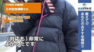 千代田区・総合病院の口コミ(Vol.1)東京ドクターズの街頭インタビュー