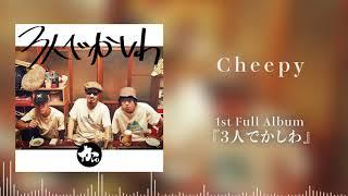 かしわ - Cheepy
