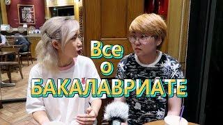 Все о БАКАЛАВРИАТЕ with Yeon Joon Park