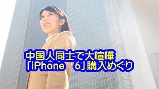 iPhone6購入めぐり中国人同士で大喧嘩.
