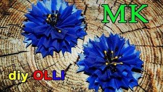 DIY Василёк из атласной ленты | Цветы канзаши | Cornflower of satin ribbons | Flowers kanzashi